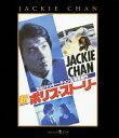 【楽天ブックスならいつでも送料無料】新ポリス・ストーリー【Blu-ray】 [ ジャッキー・チェン[...