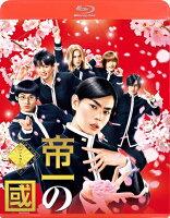 帝一の國 通常版Blu-ray【Blu-ray】