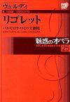 魅惑のオペラ(第25巻) ヴェルディ リゴレット (小学館DVD book)