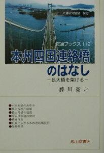 【送料無料】本州四国連絡橋のはなし [ 藤川寛之 ]