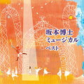 BEST SELECT LIBRARY 決定版::坂本博士ミュージカル ベスト