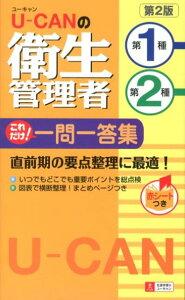 【送料無料】U-CANの第一種・第二種衛生管理者これだけ!一問一答集第2版 [ ユーキャン衛生管理...