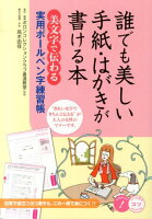 誰でも美しい手紙・はがきが書ける本 「美文字で伝わる」 実用ボールペン字練習帳