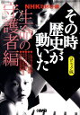 NHKその時歴史が動いた(生命(いのち)の守護者編) コミック版 (HMB) [ 日本放送協会 ]