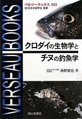 【送料無料】クロダイの生物学とチヌの釣魚学 [ 海野徹也 ]