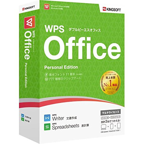【ポイント10倍】WPS Office Personal Edition