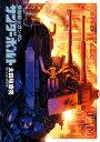 機動戦士ガンダム サンダーボルト(14) (ビッグ コミック...