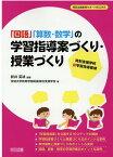 「国語」「算数・数学」の学習指導案づくり・授業づくり 特別支援学校新学習指導要領 (特別支援教育サポートBOOKS) [ 新井英靖 ]