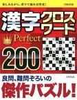 漢字クロスワードPerfect200 [ 川崎光徳 ]