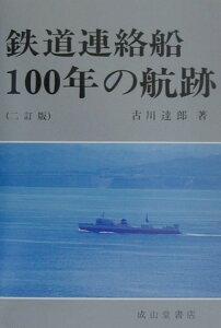 【送料無料】鉄道連絡船100年の航跡2訂版