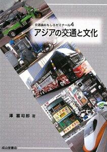 【送料無料】アジアの交通と文化