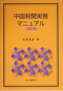 【送料無料】中国税関実務マニュアル改訂版