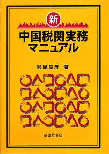 【送料無料】新・中国税関実務マニュアル
