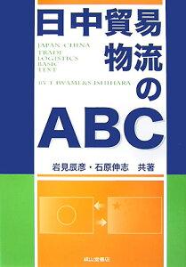 【送料無料】日中貿易物流のABC