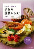 【バーゲン本】いちばん簡単な手作り燻製レシピ