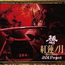 紅蓮ノ月〜隠されし闇物語〜 [ JAM Project ]