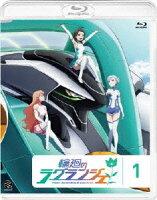 輪廻のラグランジェ 1【Blu-ray】