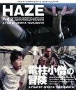 HAZE ヘイズ/電柱小僧の冒険 ニューHDマスター【Blu-ray】(楽天ブックス)