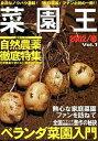 菜園王(vol.1)