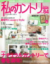 【送料無料】私のカントリー(no.84)
