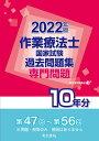 2022年版 作業療法士国家試験過去問題集 専門問題10年分 [ 電気書院編集部 ]