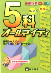 【送料無料】高校入試5科オールマイティ