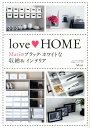 【送料無料】love HOME [ Mari ]