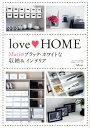 【送料無料】love HOME [ Mari ]