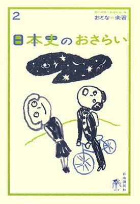 【送料無料】日本史のおさらい [ 山田淳一(歴史) ]