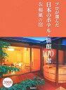 【送料無料】プロが選んだ日本のホテル・旅館100選&和風の宿(2008年度版) [ 「日本のホテル...