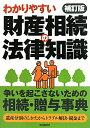 【送料無料】財産相続の法律知識補訂版