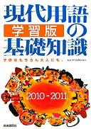 現代用語の基礎知識学習版(2010→2011)