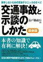 交通事故と示談のしかた最新版