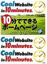 【送料無料】10分でできるホ-ムペ-ジ第2版