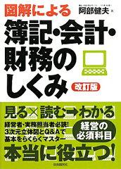 【送料無料】図解による簿記・会計・財務のしくみ [ 阿部健夫 ]