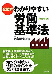 【送料無料】全図解わかりやすい労働基準法改訂新版