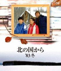 【楽天ブックスならいつでも送料無料】北の国から 83'冬【Blu-ray】 [ 田中邦衛 ]