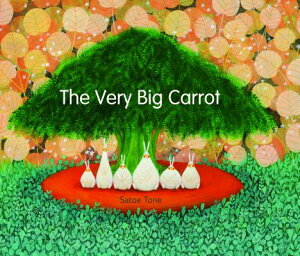 【送料無料】The Very Big Carrot [ Satoe Tone ]