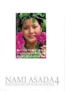 麻田奈美写真集『林檎の記憶』4「海外旅行」 [ 青柳陽一 ]