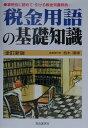 税金用語の基礎知識全訂新版