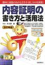 内容証明の書き方と活用法〔2005年〕改