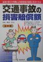 交通事故の損害賠償額〔2004年〕全