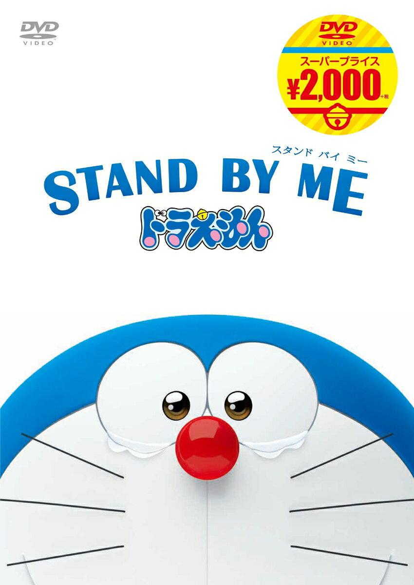 STAND BY ME ドラえもん【映画ドラえもんスーパープライス商品】