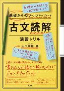 基礎からのジャンプアップノート 古文読解・演習ドリル