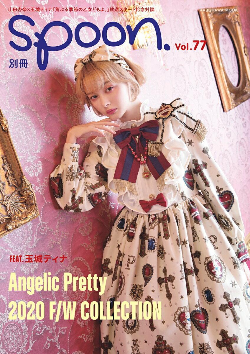 本・雑誌・コミック, その他 spoon. vol.77 Bunny College Campus Angelic Pretty FW16