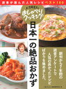 上沼恵美子のおしゃべりクッキング 日本一の絶品おかず 読者が...