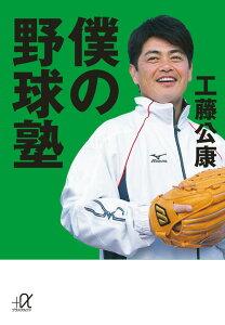 【送料無料】僕の野球塾 [ 工藤公康 ]