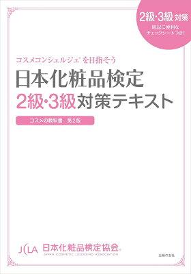 日本化粧品検定2級・3級対策テキストコスメの教科書第2版の画像