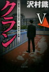 クラン(5) 警視庁渋谷南署巡査・足ヶ瀬直助の覚醒 (中公文庫) [ 沢村鐵 ]