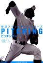 【送料無料】野球ステップアップシリーズ(ピッチング編)
